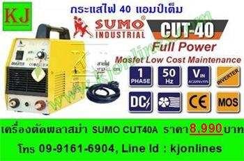 เครื่องตัดพลาสม่า SUMO CUT40A(40A เต็ม)