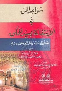 حمل كتاب شواهد الحق في الاستغاثة بسيد الخلق صلى الله عليه وسلم - يوسف النبهاني