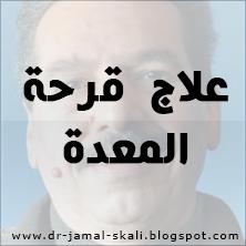 جمال الصقلي - علاج  قرحة المعدة