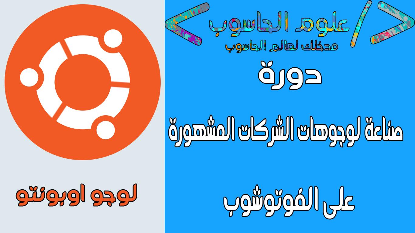 دورة صناعة لوجوهات الشركات المشهورة : لوجو اوبونتو ubuntu