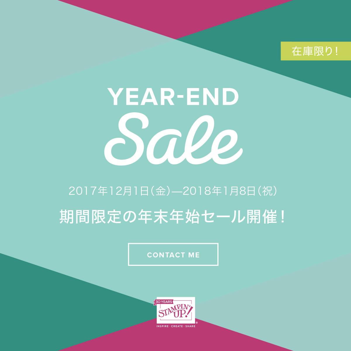 年末セール(Year-End Sale) 開催中です!