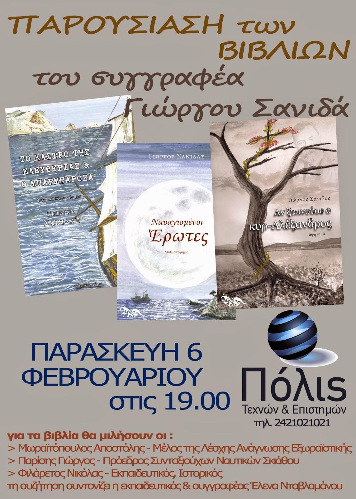 'Αν ξυπνούσε ο κυρ-Αλέξανδρος' - Βιβλίο του Γιώργου Σανιδά