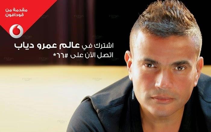كود كول تون عمرو دياب بلاش تبعد 2015 موبينيل فودافون اتصالات