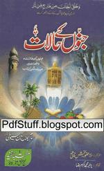 Jinno Kay Halat by Imam Jalaluddin Suyuti