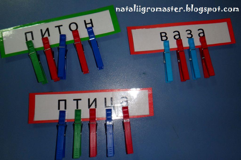фишки для звукового анализа слова в картинках