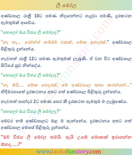 Lanka Jokes-Sawmill