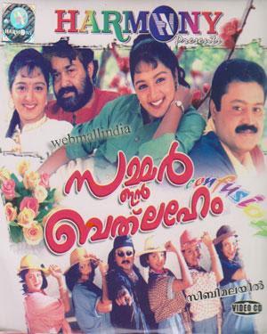 Malayalam movie summer in bethlehem songs lyrics