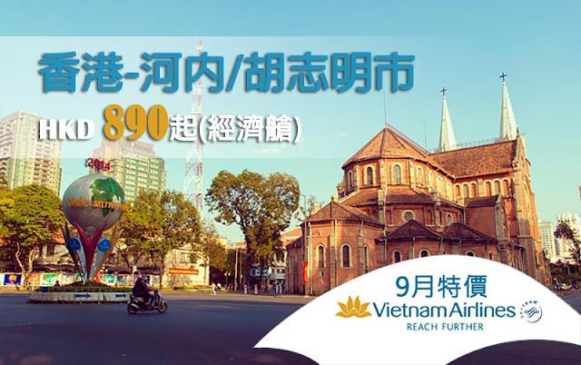 越南航空【9月特價】香港飛 越南 河內 、 胡志明市 $890起,星期二開賣,只限5日!