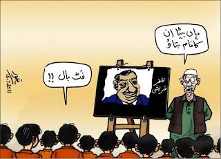 Cartoon on Zadar Qureshi FIA
