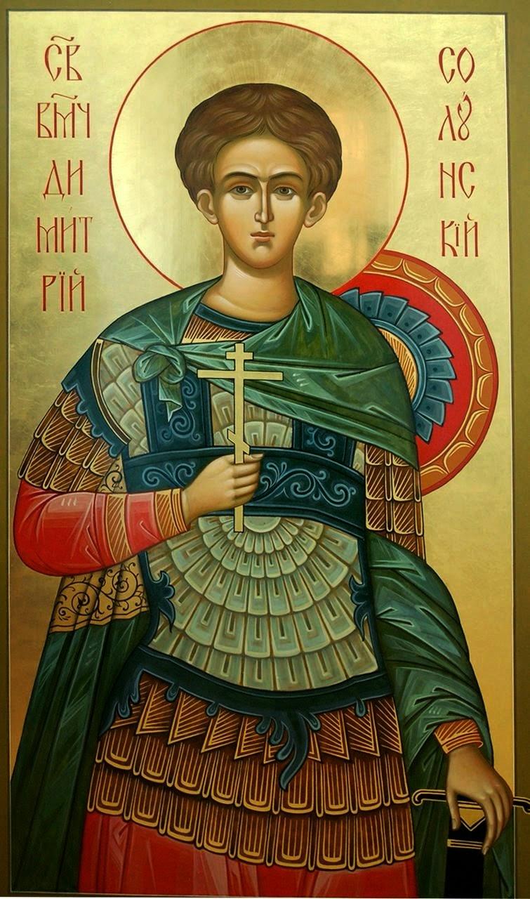 Azi 26 octombrie praznuirea Sfantului Mare Mucenic Dimitrie Izvoratorul de Mir !