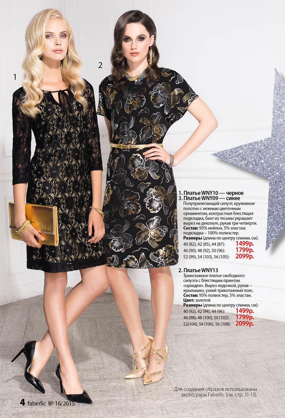 Платья от фаберлик для женщин