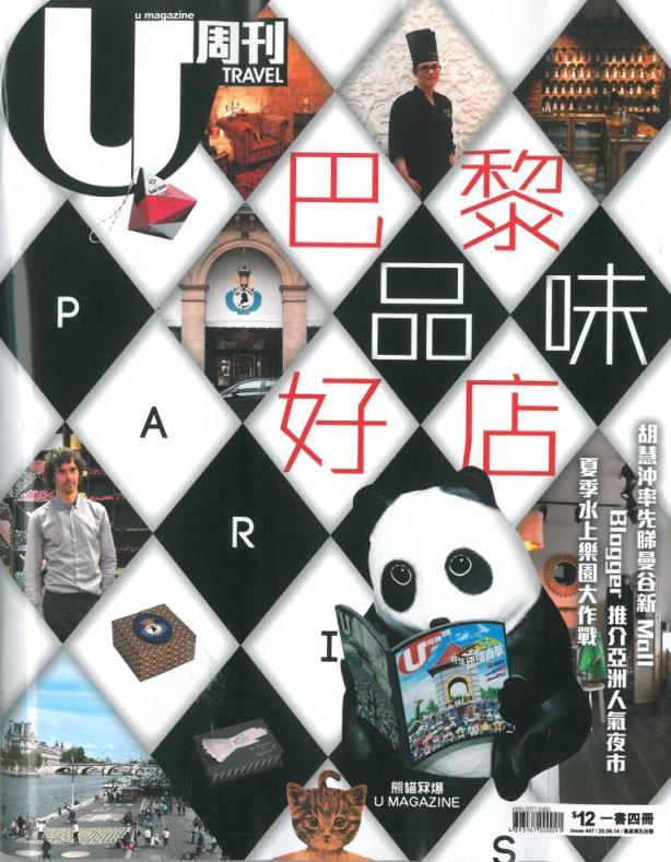香港Umagazine雜誌專欄