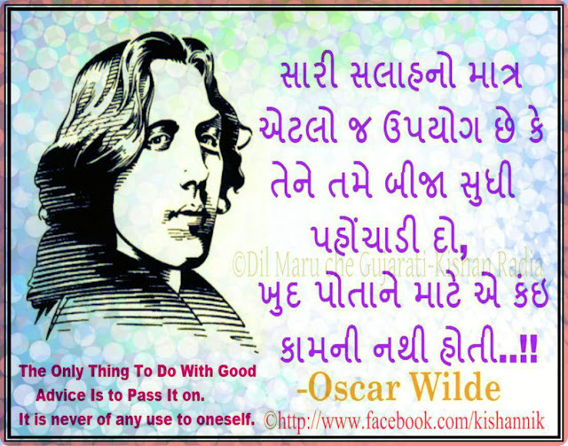 Gujarati Suvichar On Advice
