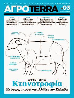 Περιοδικό ΑΓΡΟTERRA