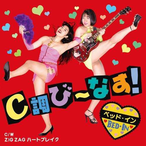 [Single]  ベッド・イン – C調び~なす!/ZIG ZAG ハートブレイク  (2015.11.25/MP3/RAR)