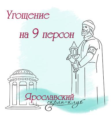 Конфетка от Ярославского скрап-клуба