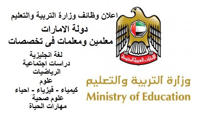 """اعلان وظائف وزارة التربية والتعليم بدولة """" الامارات """" معلمين ومعلمات لعام 2015 / 2016"""