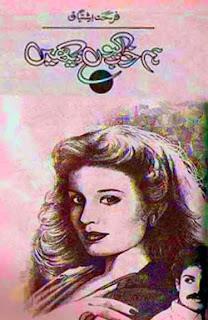 Hum Khwab Kion Daikhain Novel By Farhat Ishtiaq pdf