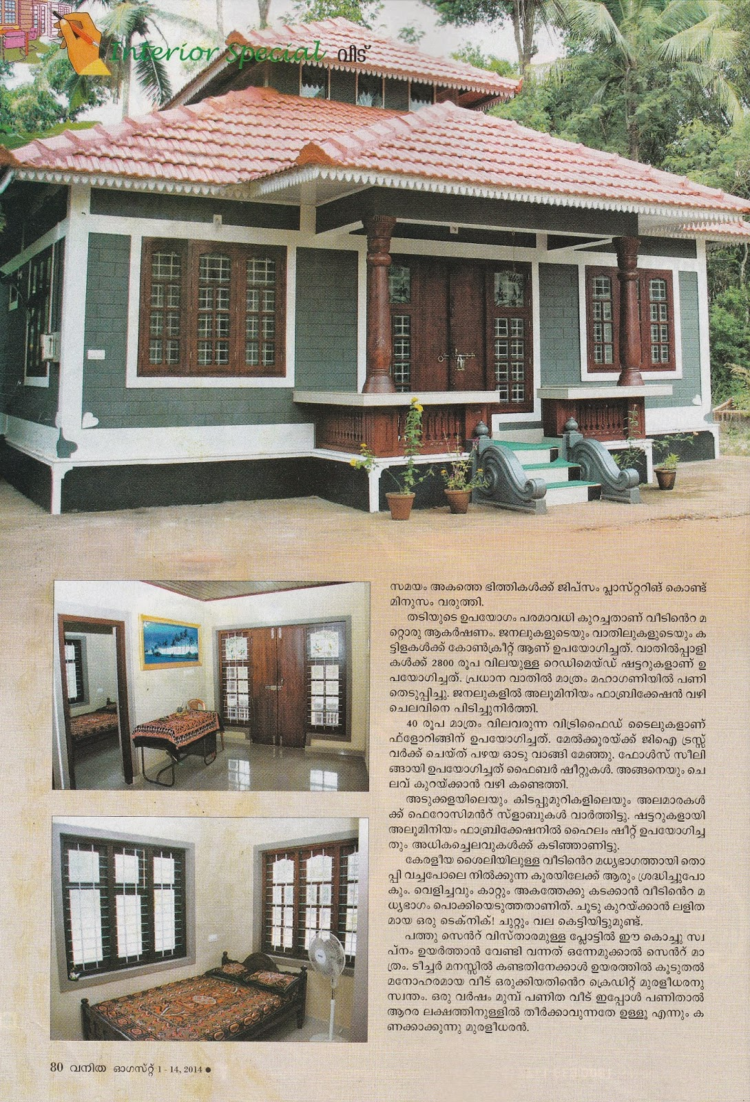 Malayala Manorama Veedu Magazine Joy Studio Design