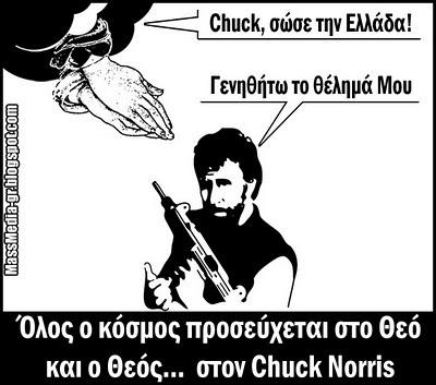 Τσακ Νόρις Chuck Norris