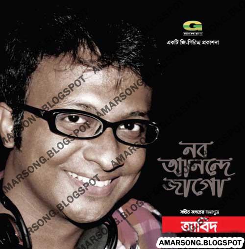 Nobo Anonde Jago - Abid [Eid Ul Adha Album 2011][128Kbps]