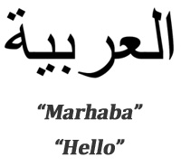 How to write candy in arabic