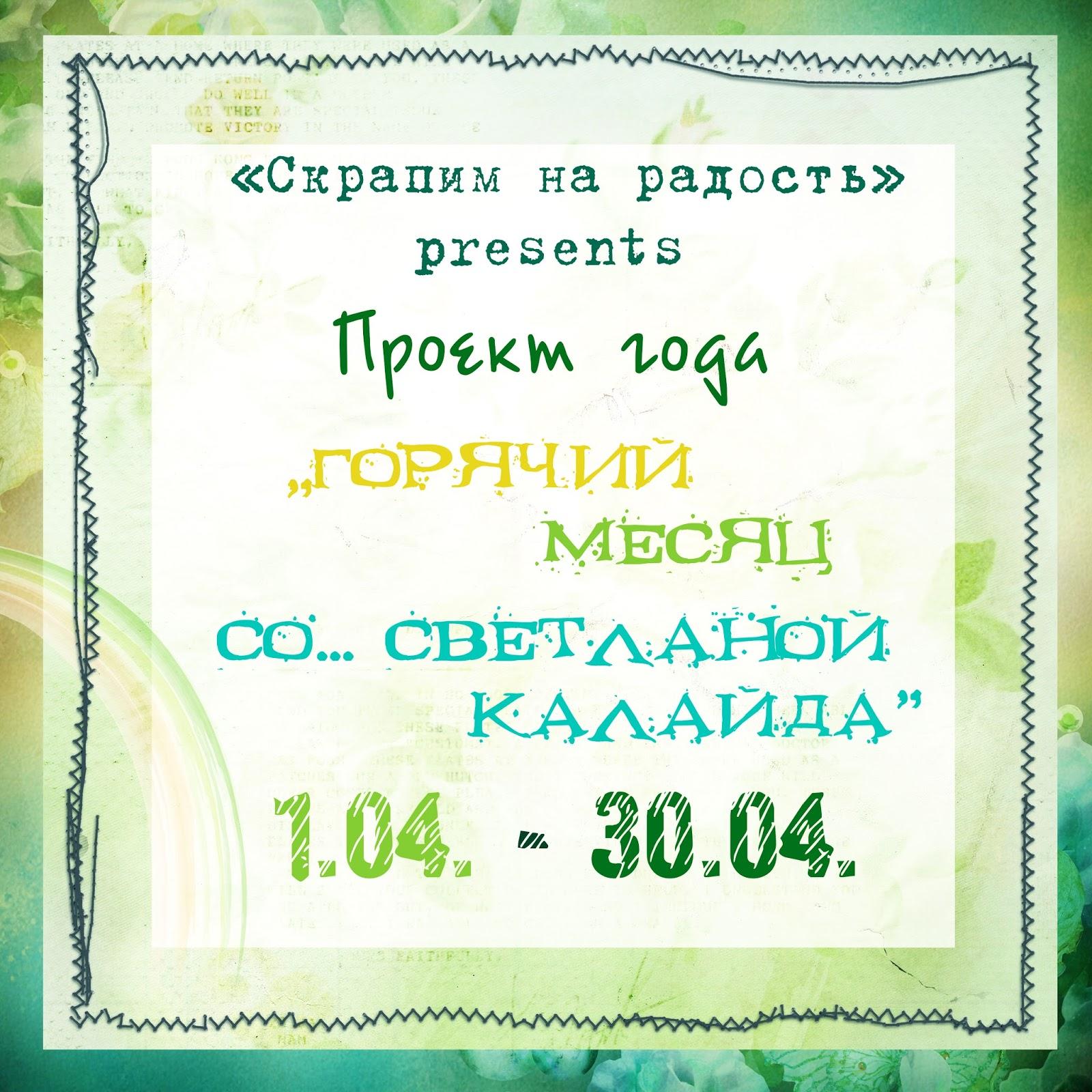 http://swesol.blogspot.ru/2015/03/gorjachijmesjacsoskrapimnaradost30.html