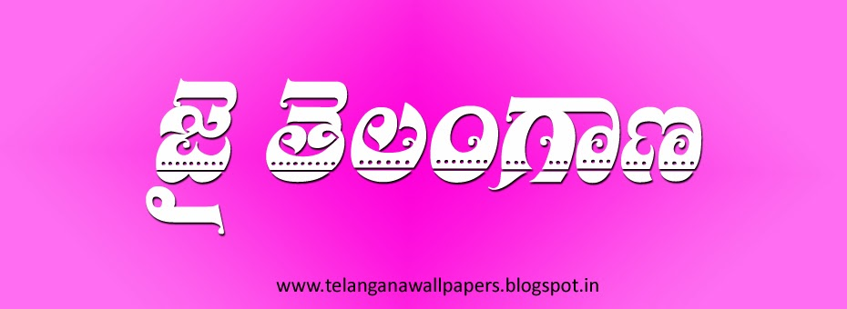 Facebook covers about Jai Telangana