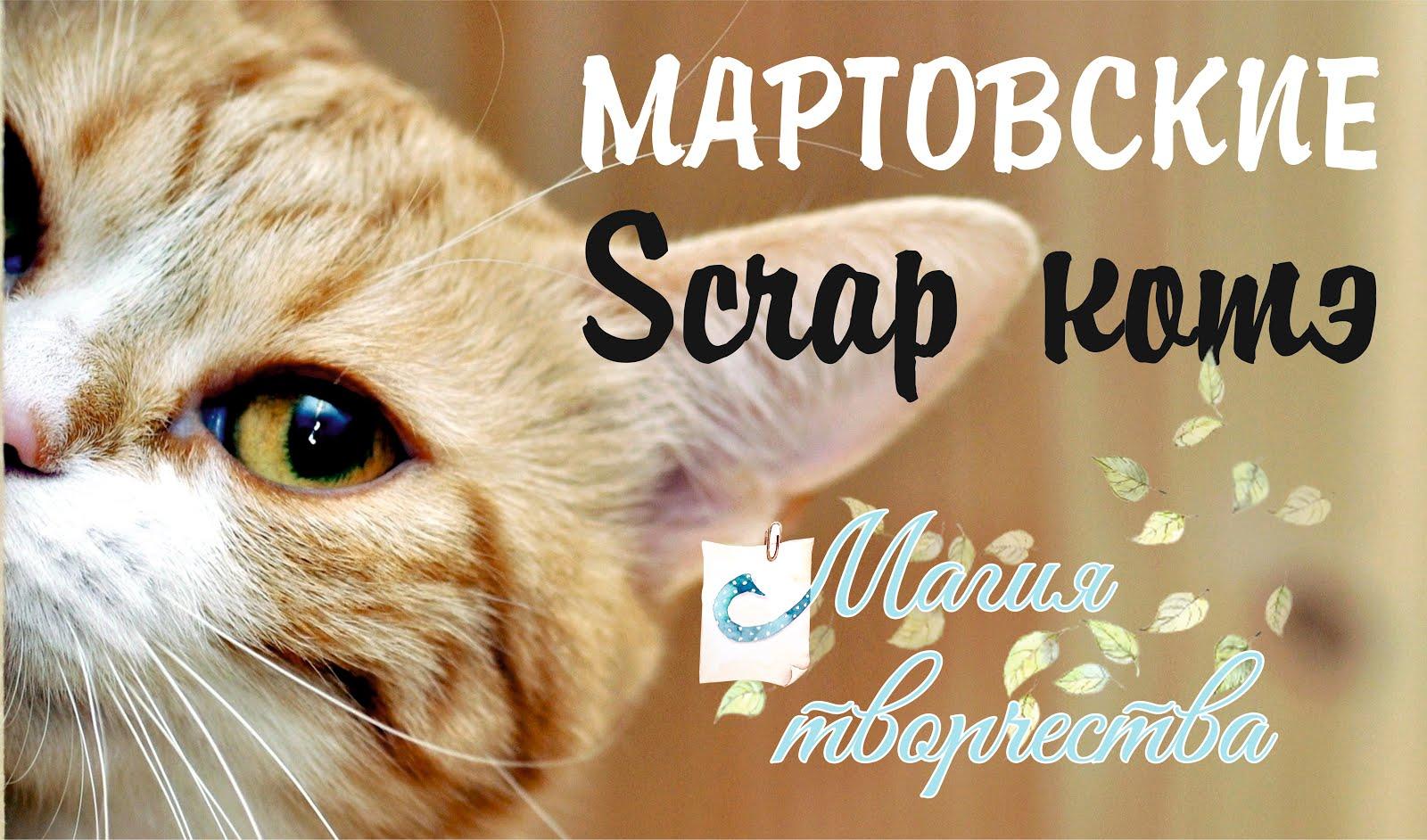 Мартовские Scrap котэ