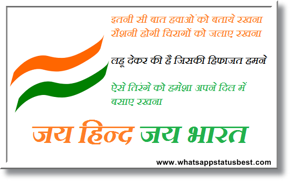independence day in hindi font Share it to your friends and family so that our country people can used happy republic day shayari in hindi along with hindi font and also happy republic day quotes and status in hindi, happy republic day wishes and sms message in hindi on republic day.