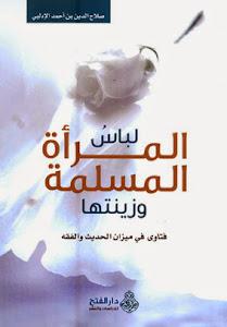 لباس المرأة المسلمة وزينتها، فتاوى في ميزان الحديث والفقه