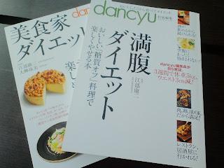 写真:雑誌「dancyu」のムック本二冊