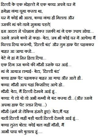 delhi joke
