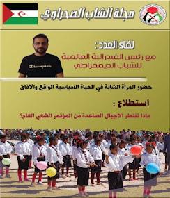 مجلة الشاب الصحراوي PDF