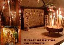 Τάφος της Παναγίας στην Γεσθημανή (Αφιέρωμα φώτο+Βίντεο) Σ. Ντρέκου