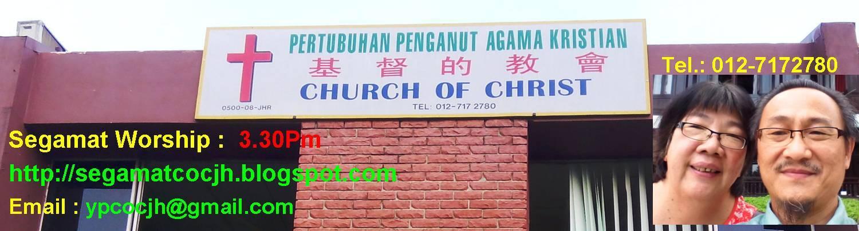 """昔加末""""基督的教会"""""""