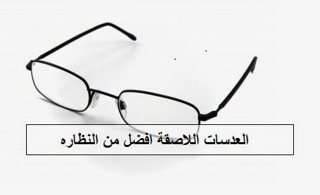 العدسات اللاصقة افضل من النظاره