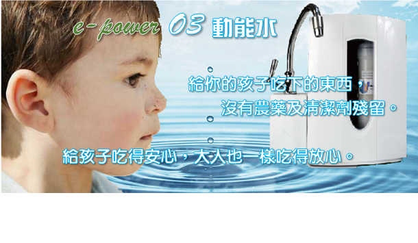 濾水器,淨水器,O3動能水