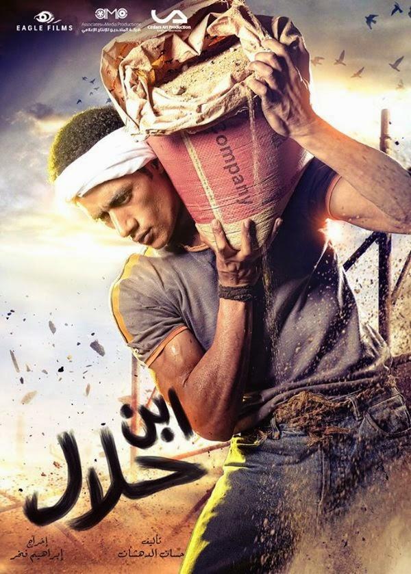 تحميل مهرجان القمة وابن حلال مهرجان حبيشة _ محمد رمضان , فيلو 2014 FILO MP3