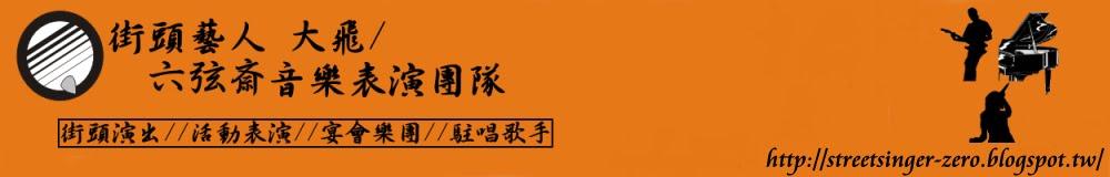 大溪橋街頭藝人-大飛/六弦齋音樂表演團隊
