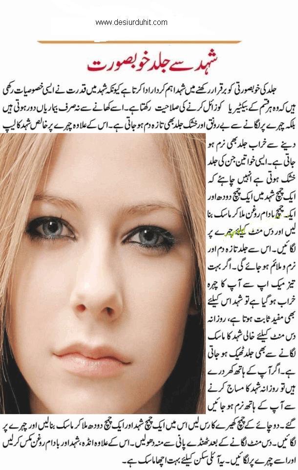 Beauty Tips In Urdu for girls