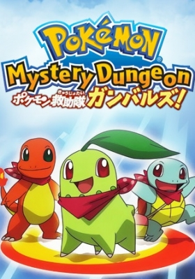 Pokemon Mystery Dungeon: Team Go-Getters Out of the Gate! (Dub)