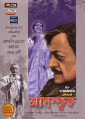 Agantuk 1991 Bengali Movie Watch Online