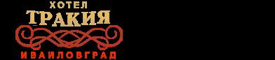 Хотел-ресторант Тракия - нощувки в Ивайловград