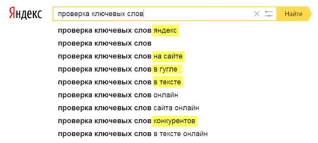 Подбор ключевых слов в поисковых подсказках Яндекс