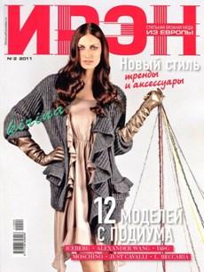 Revista Iren №2 2011