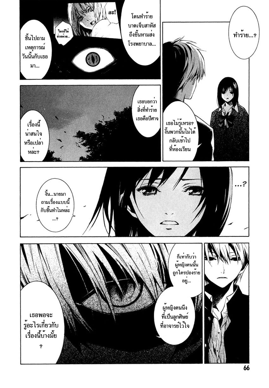 อ่านการ์ตูน Tsumitsuki 2 ภาพที่ 23