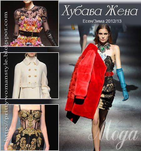 модни тенденции есен-зима 2013