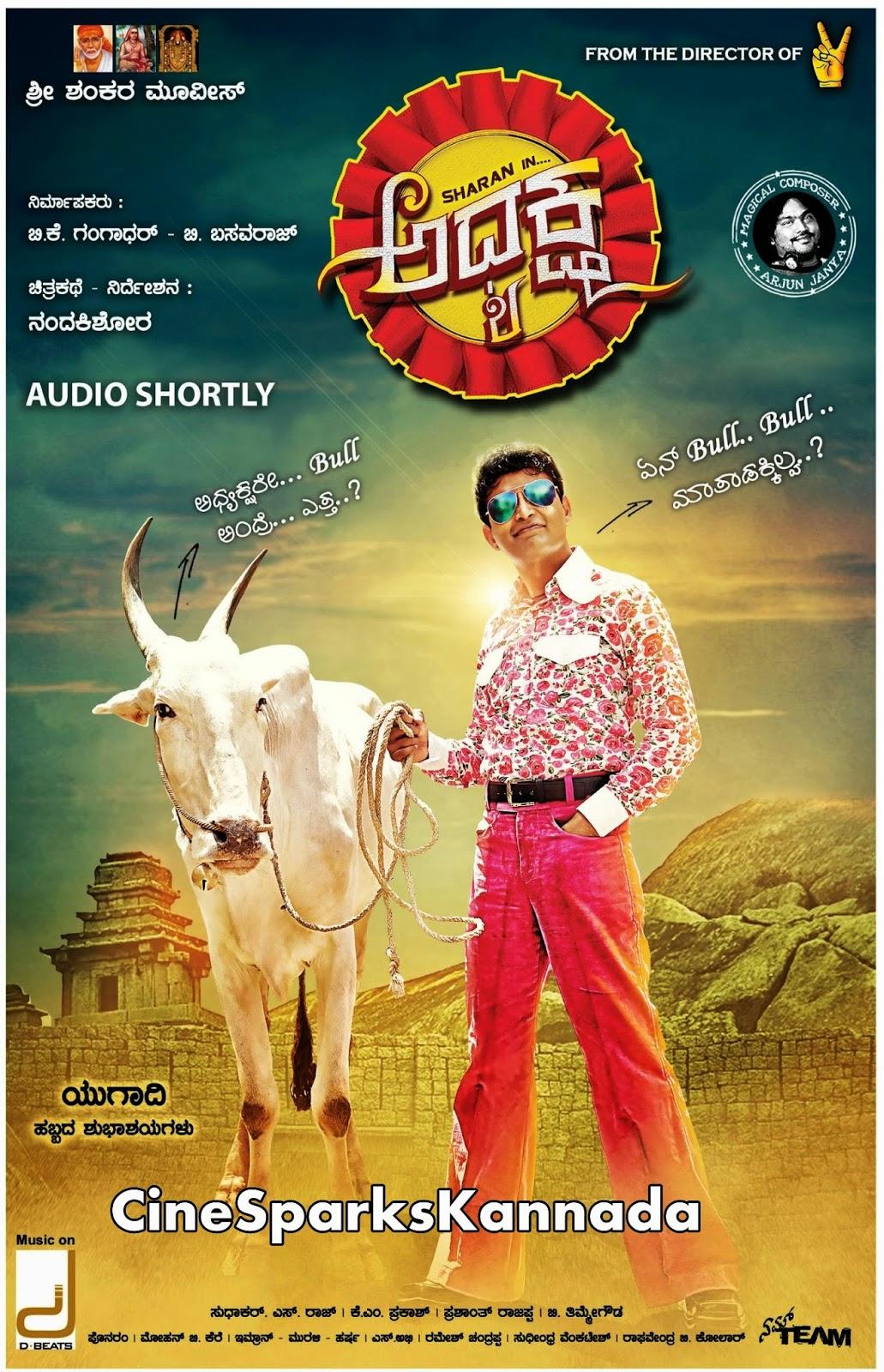 Adyaksha Kannada Movie Mp3 Songs Free Download ...