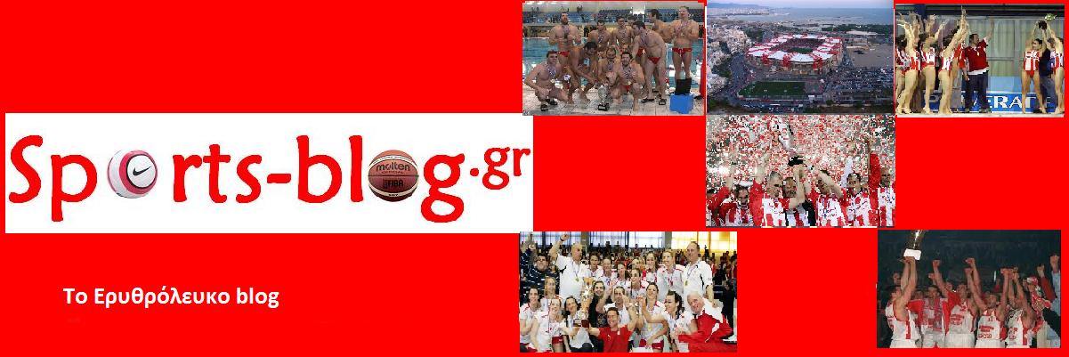 ΟΛΥΜΠΙΑΚΟΣ-Sports blog